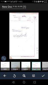 دانلود برنامه CamScanner - PDF Creator,Fax همراه با اموزش