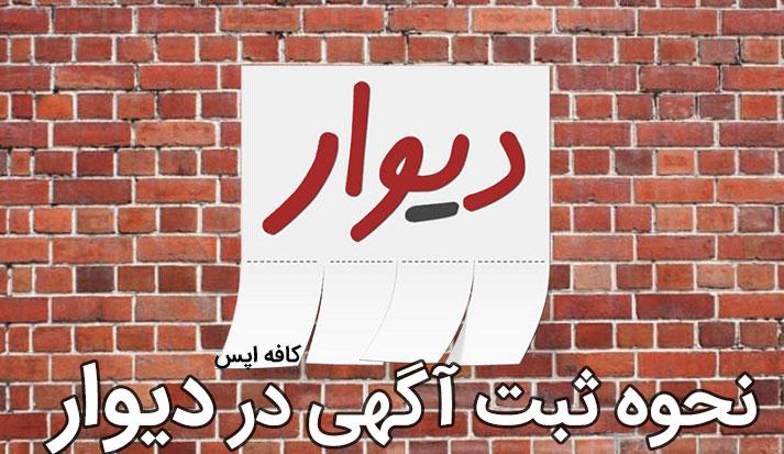 ثبت و انتشار اگهی خرید و فروش در دیوار