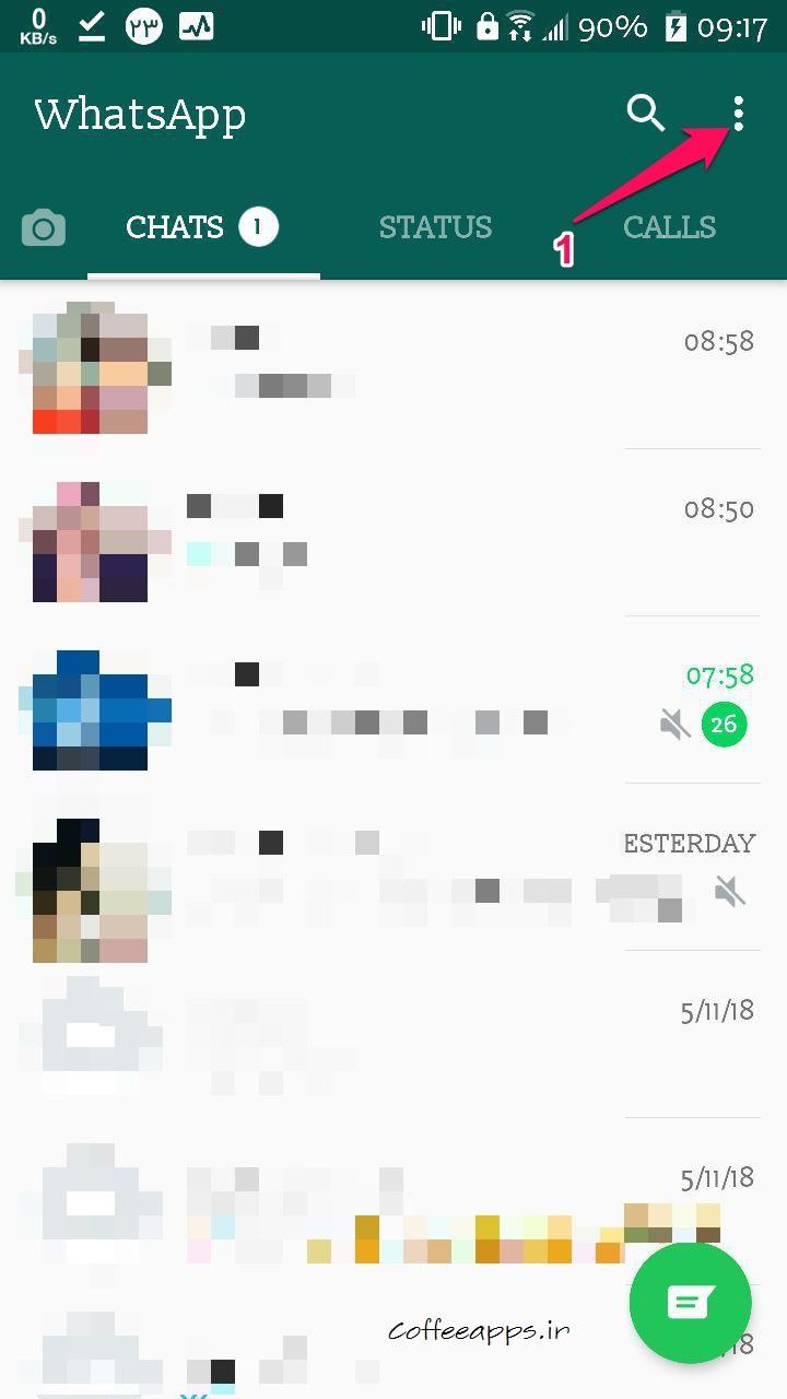 1 7 - آموزش خواندن پیام های واتس اپ بدون نمایش تیک خوانده شده