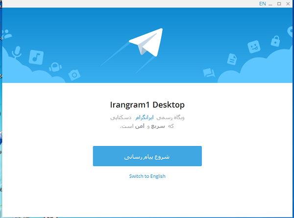 10 2 - دانلود رایگان و آموزش ایرانگرام برای کامپیوتر IranGram PC
