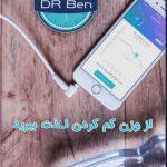 دانلود دکتر بن نرم افزار تناسب اندام اندروید DrBen