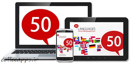 دانلود برنامه یادگیری 50 زبان Learn 50 Languages Full 10.9 یادگیری 50 زبان برای اندروید