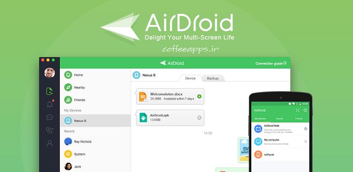 دانلود AirDroid: Remote access & File مدیریت اندروید از طریق کامپیوتر
