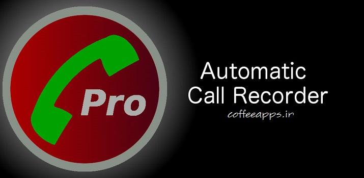 ضبط مکالملت تلفنی در اندروید با Automatic Call Recorder Pro