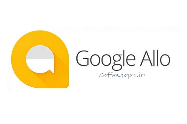 مسنجر Google Allo