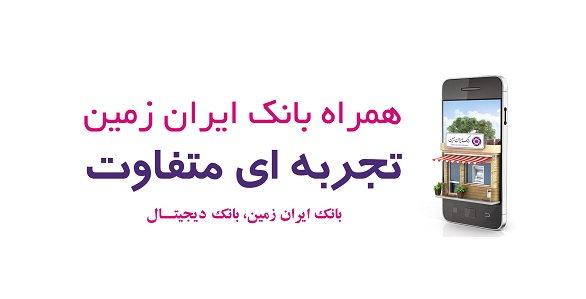 همراه بانک ایران زمین