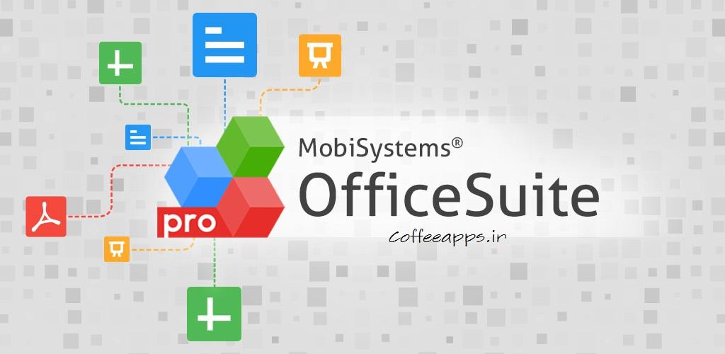 OfficeSuite برای اندروید