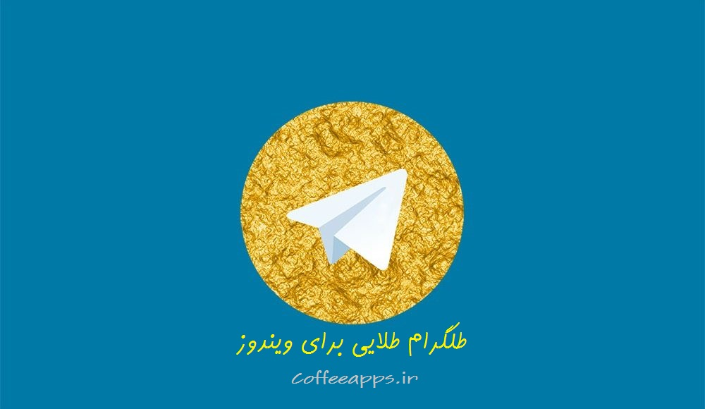 تلگرام طلایی ویندوز