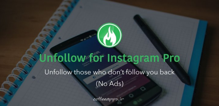 Unfollow for Instagram e1537725853417 - دانلود برنامه Unfollow for Instagram Pro برای اندروید