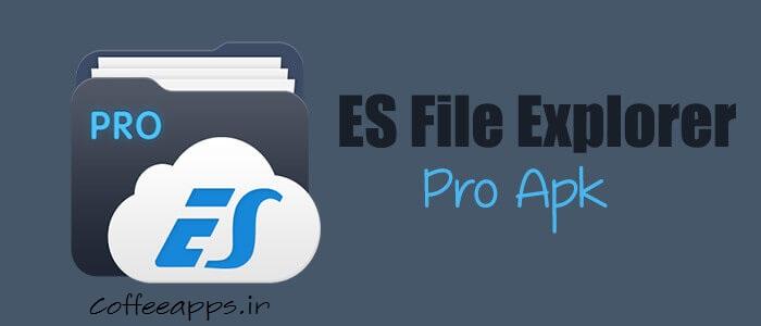 es file explorer apk download - دانلود نسخه ی مود شده اپلیکیشن مدیریت فایل های ES File Explorer Pro برای اندروید