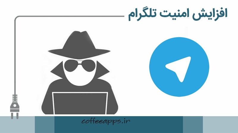 اموزش افزایش امنیت و دو مرحله کردن رمز عبور در تلگرام