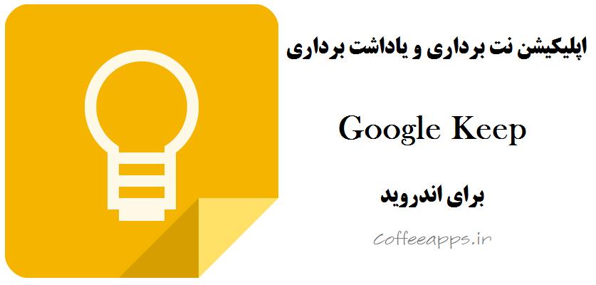 google keep برای اندروید