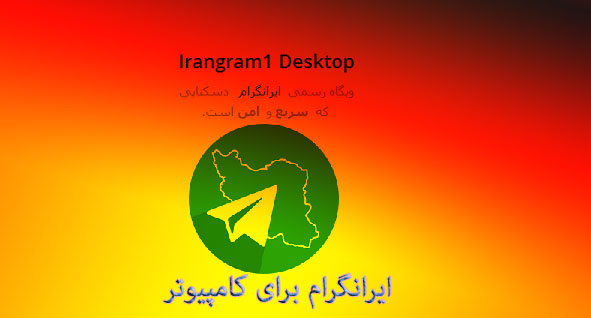 ایرانگرام برای کامپیوتر