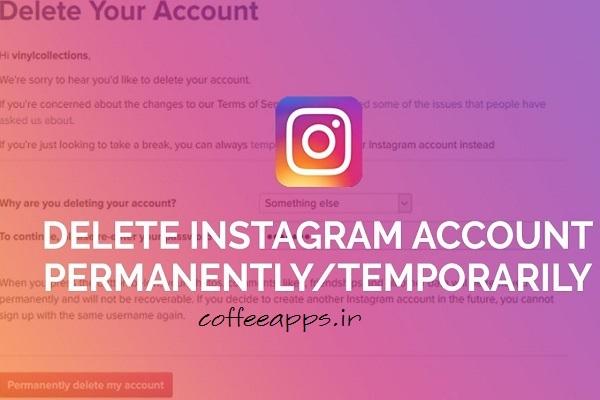 اموزش نحوه پاک کردن حساب کاربری در Instagram