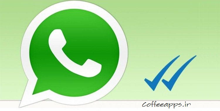 photo 2018 05 13 09 09 44 - آموزش خواندن پیام های واتس اپ بدون نمایش تیک خوانده شده
