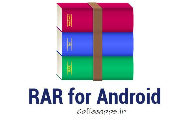 دانلود rar for android