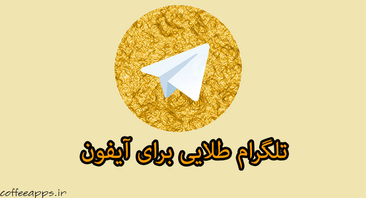 Telegram Talaei ios