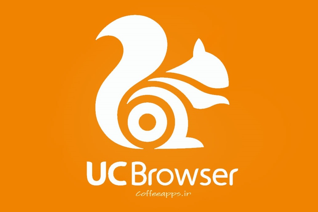 uc browser نسخه اندروید