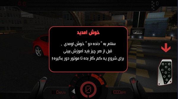 1 32 - دانلود بازی ایرانی دنده دو برای آیفون و آیپد Second Gear ios
