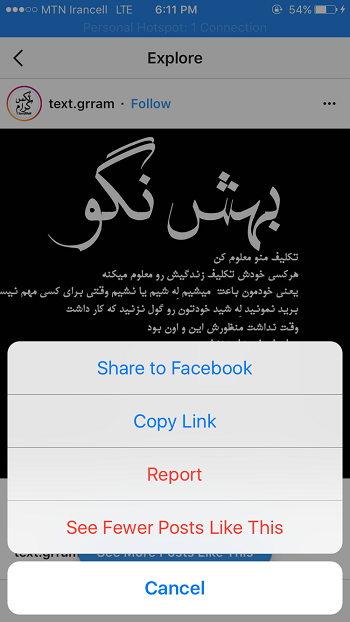 2 22 - معرفی برنامه InstaDown ذخیره تصویر و ویدیو از اینستاگرام برای آیفون