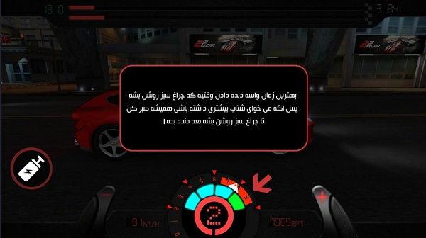 3 30 - دانلود بازی ایرانی دنده دو برای آیفون و آیپد Second Gear ios