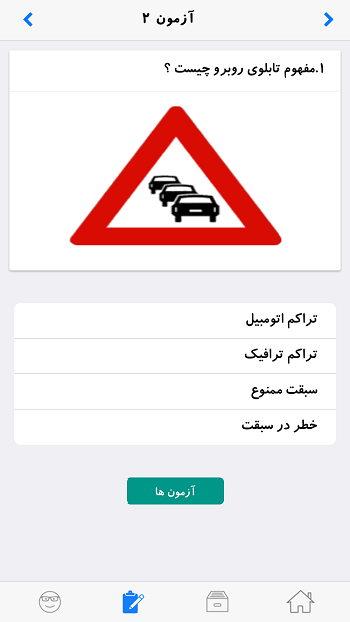 دانلود برنامه آزمون راهنمایی رانندگی برای آیفون و آیپاد و آیپد ios