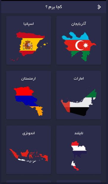 دانلود برنامه مترجم توریست آپ برای آیفون Tourist App ios