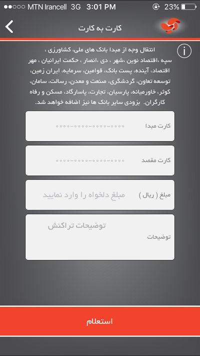 5 - دانلود اپلیکیشن اپ (آسان پرداخت) برای آیفون و آیپد AsanPardakht ios