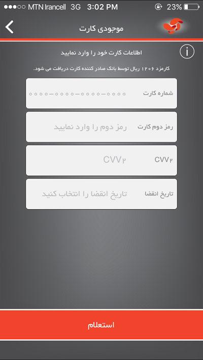 7 - دانلود اپلیکیشن اپ (آسان پرداخت) برای آیفون و آیپد AsanPardakht ios
