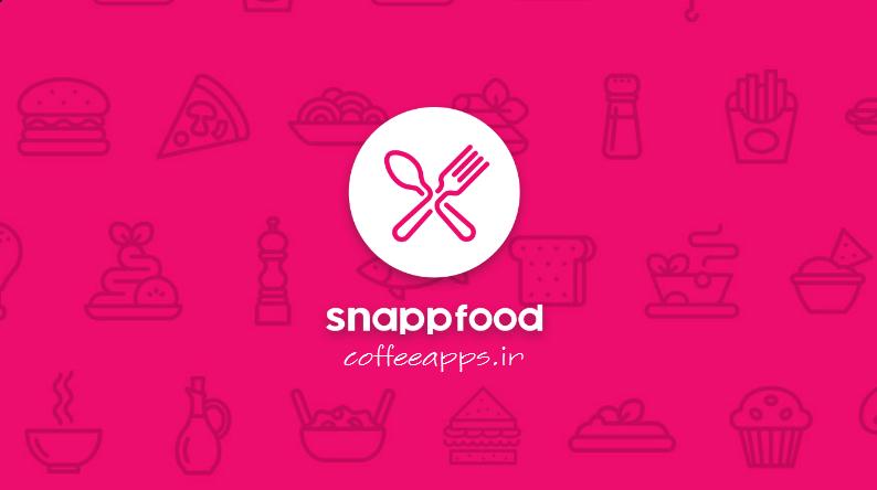 دانلود برنامه سفارش غذای انلاین اسنپ فود برای اندروید