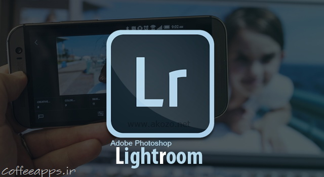 Adobe Photoshop Lightroom CC برای اندروید