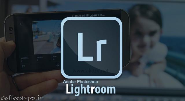 Adobe Photoshop Lightroom CC برای اندروید