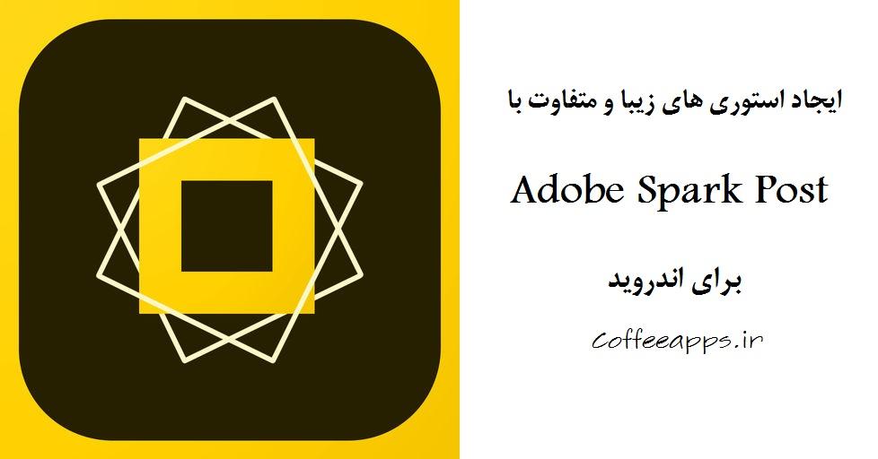 Adobe Spark Post for android - دانلود اپلیکیشن ایجاد استوری های زیبا Adobe Spark Post برای اندروید
