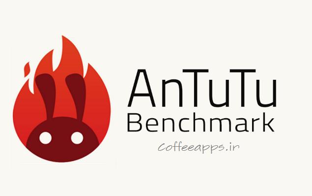 AnTuTu Benchmark برای اندروید