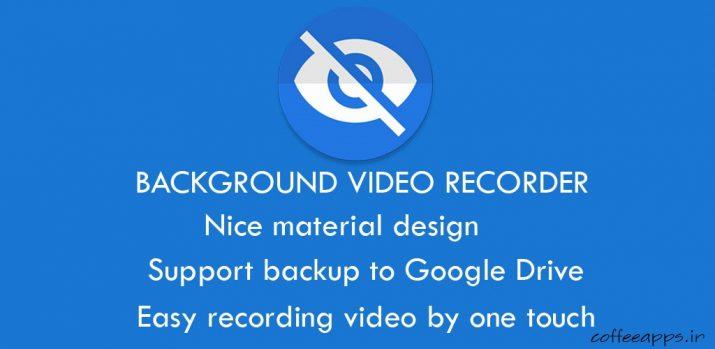 Background Secret Video Recorder برای اندروید
