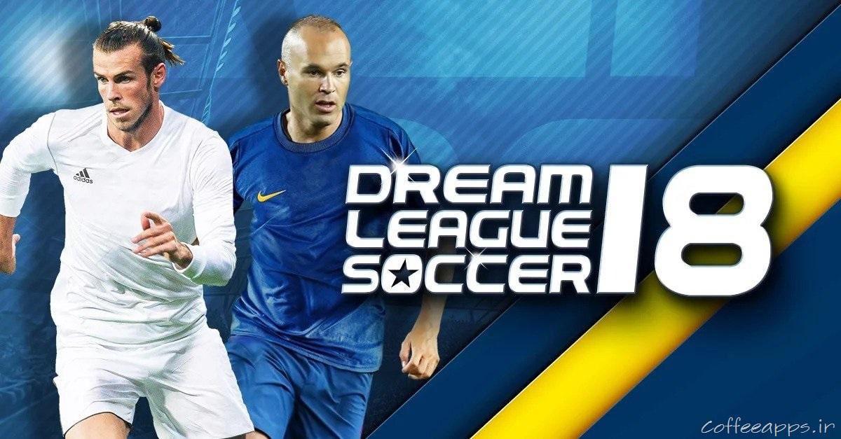 Dream League Soccer 2018 برای اندروید