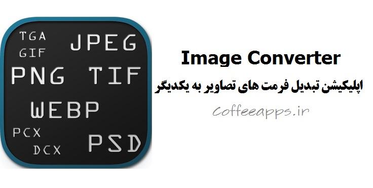 Image Converter برای اندروید