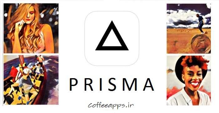 Prisma برای اندروید