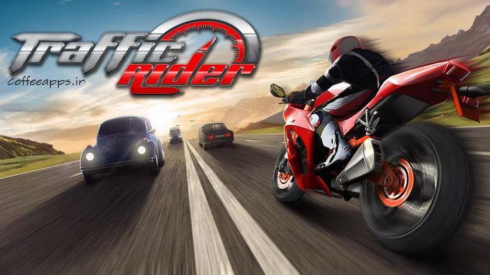 Traffic Rider برای اندروید