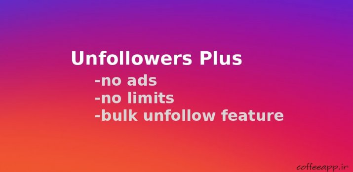 Unfollowers Plus e1537727778584 - دانلود برنامه انفالو یاب Unfollowers Plus برای اندروید