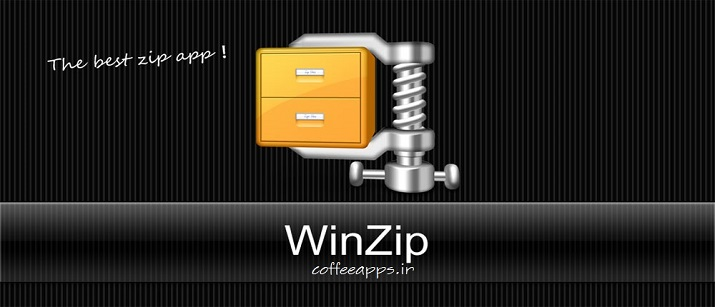 دانلود اپلیکیشن محبوب فشرده سازی فایل ها Winzip برای اندروید
