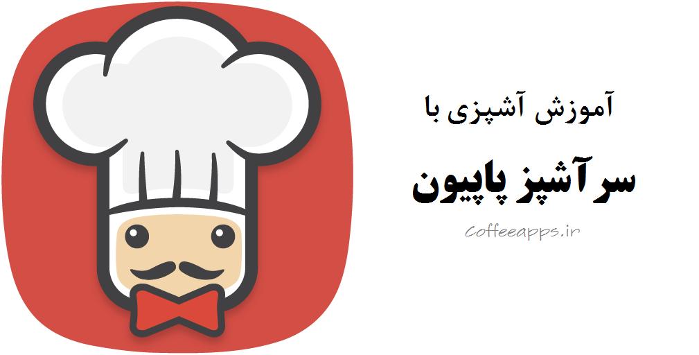 دانلود سرآشپز پاپیلون