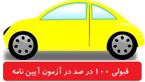 برنامه آزمون راهنمایی رانندگی برای آیفون
