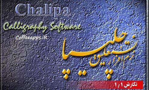 chalpia pc - دانلود Chalipa برنامه چلیپا، خوشنویسی و نستعلیق و خطاطی