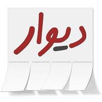 دانلود اپلیکیشن دیوار برای آیفون و آیپد Divar For ios