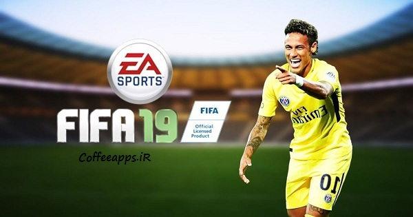 FIFA 19 برای اندروید