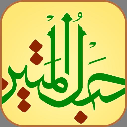دانلود قرآن صوتی بسیار کامل حبل المتین برای اندروید
