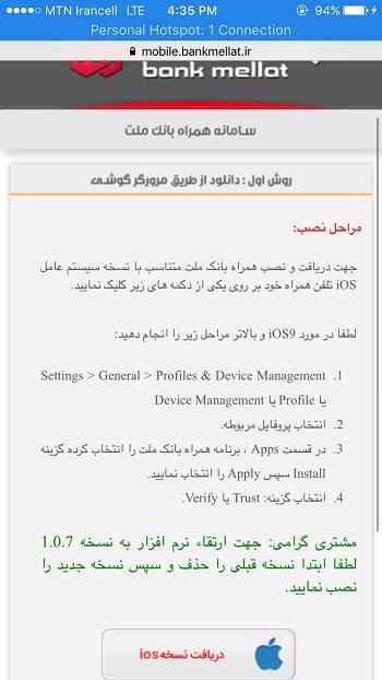 دانلود همراه بانک ملت برای آیفون و آیپد Hamrah BankMellat ios