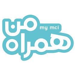 دانلود برنامه همراه من برای آیفون و آیپد MyMCI For ios