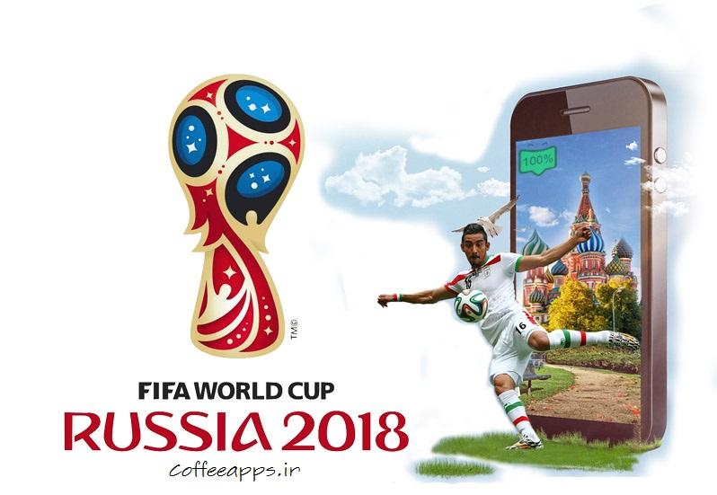 jam21 android coffeeapps.ir  - دانلود اپلیکیشن پیش بینی بازی های جام جهانی Jam جام 21 برای اندروید
